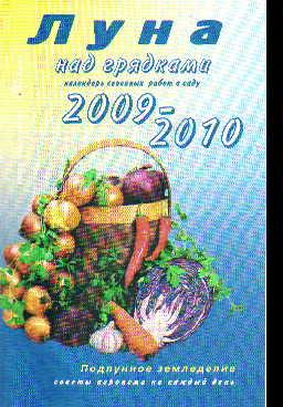 Луна над грядками. Календарь сезонных работ в саду 2009-2010