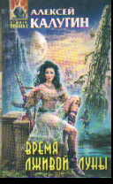 Время лживой луны: Фантастический роман