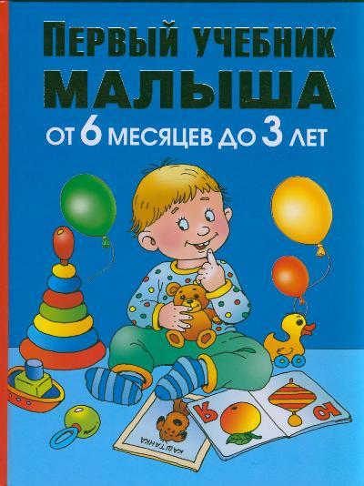 Первый учебник малыша: От 6 месяцев до 3 лет
