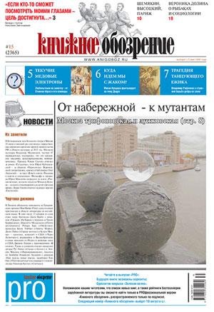 Газета. Книжное обозрение № 15 (2365)