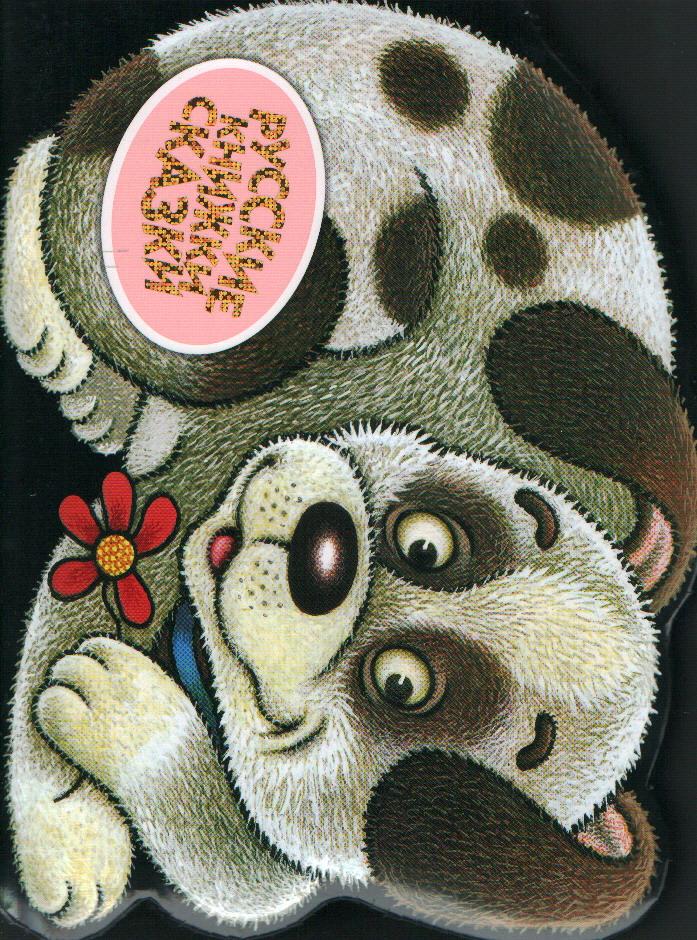 Щенок - хвост колечком: Русские сказки