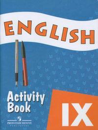 Английский язык (English). 9 кл.: Раб. тетрадь с углуб. (Activity /+624974