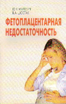 Фетоплацентарная недостаточность