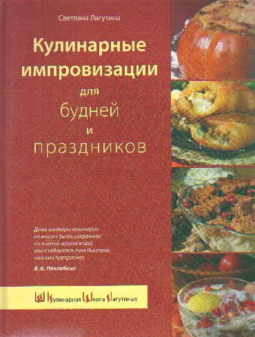 Кулинарные импровизации для будней и праздников