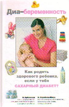Диа-беременность: Как родить здорового ребенка, если у тебя сахарный диабет