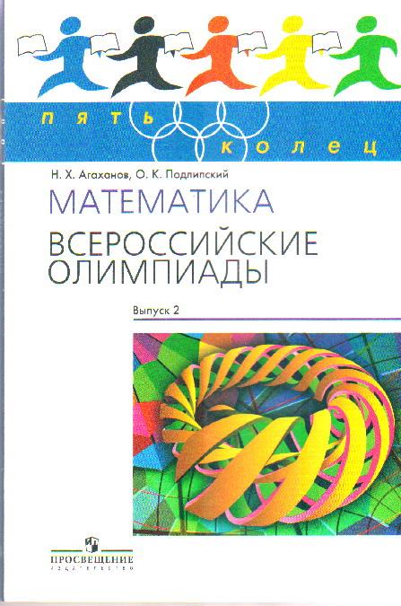 Математика. Всероссийские олимпиады. Выпуск 2