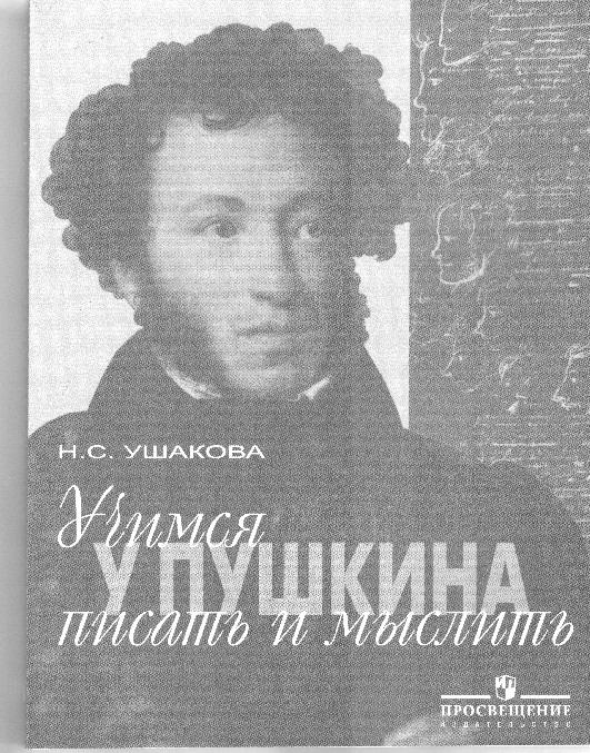 Учимся у Пушкина писать и мыслить: 8-11 кл.: уч. пособие