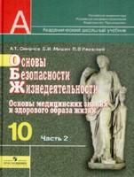 ОБЖ. 10 кл.: Учебник : Часть 2: Основы медицинских знаний и здор. образа жи