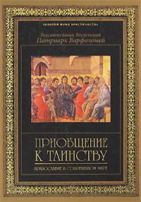 Приобщение к таинству: Православие в третьем тысячелетии