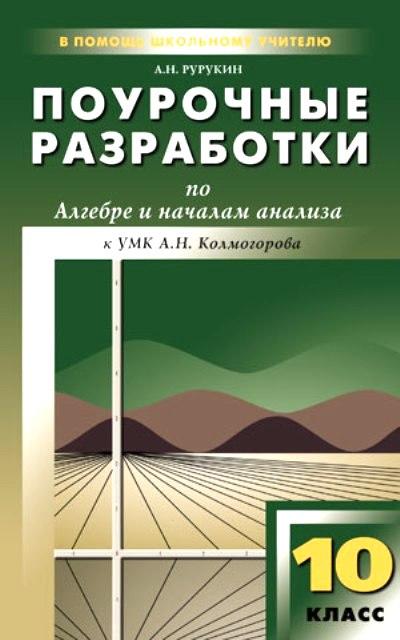 Алгебра и начала анализа. 10 кл.: Поурочные разработки к УМК Колмогорова