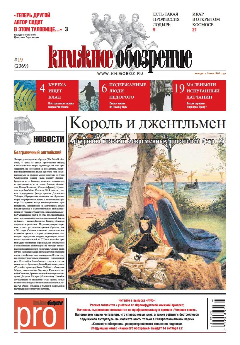 Газета. Книжное обозрение № 19 (2369)