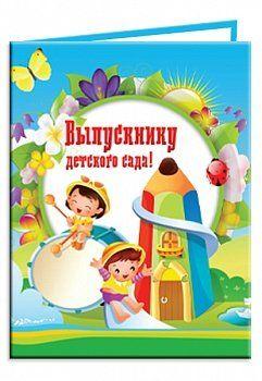 Папка адресная А4 Выпускнику детского сада