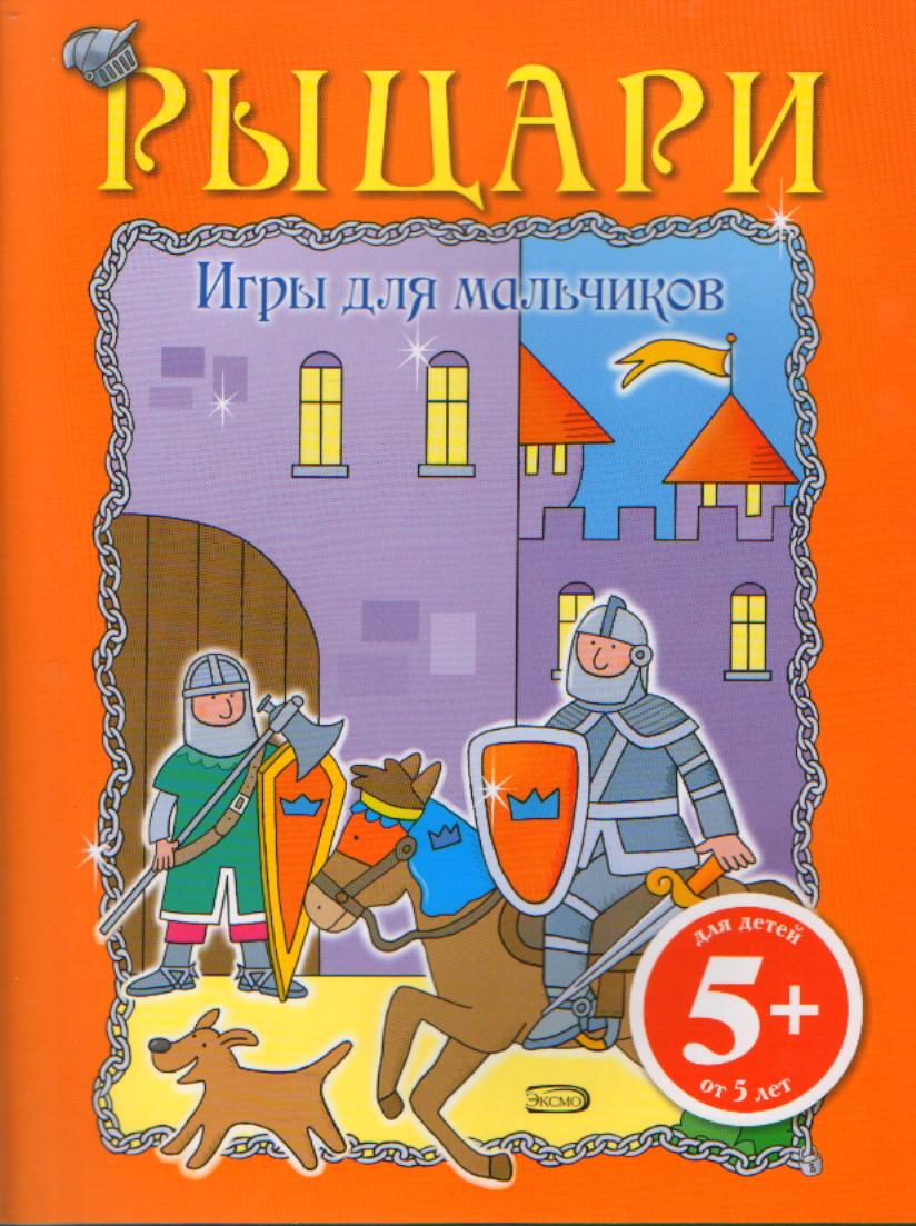 Рыцари. Игры для мальчиков 5+