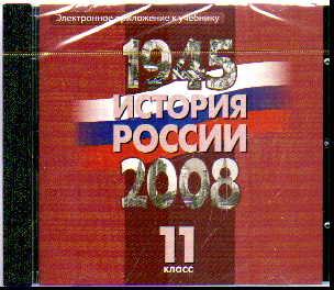 DVD История России: 1945-2008: 11 кл.