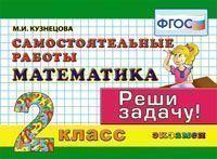 Математика. 2 кл.: Самостоятельные работы (ФГОС)