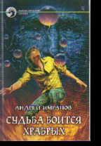 Судьба боится храбрых: Фантастический роман