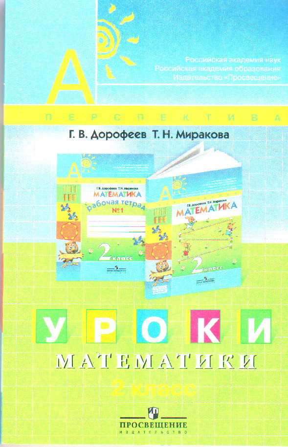 Уроки математики. 2 класс: пособие для учителей