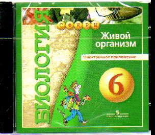 CD Биология. 6 кл.: Живой организм: Электронное приложение