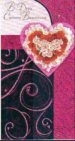 Открытка 0823.056 В день Святого Валентина (евро+, фольга, блестки, сердце