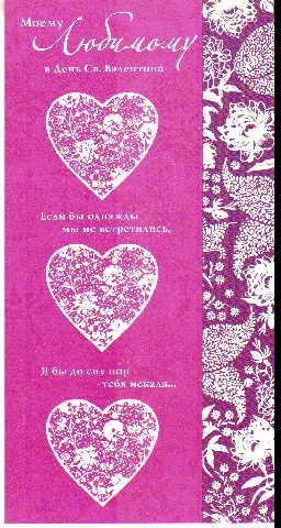 Открытка 0823.080 Моему Любимому в День Св. Валентина (евро+, фольга, розов