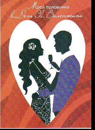 Открытка 0823.089 Моей половинке в День Св. Валентина (сред, фольга, пара)