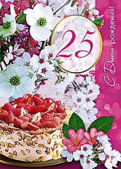 с днем рождения картинки 25 лет