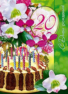 Открытка 0210.133 С днем рождения! 20 лет сред глитер торт цветы
