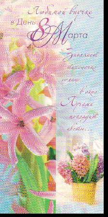 Открытка 0819.421 Любимой внучке в день 8 марта! евро глитер розовые лилии