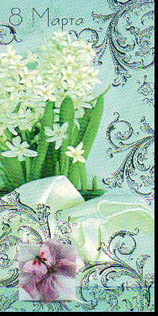 Открытка 0819.388 8 марта! евро фольг бел цветы бабочка