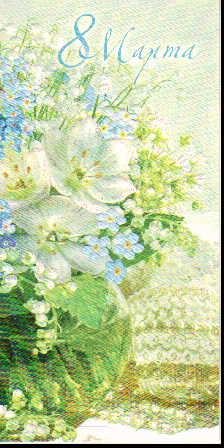 Открытка 0819.403 8 марта! евро глитер конгр цветы в вазе