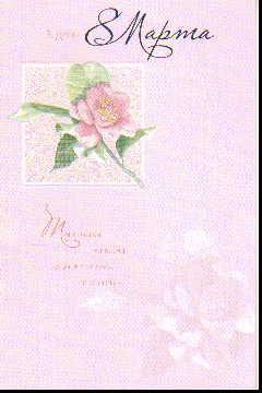 Открытка 0821.059 В день 8 марта! сред+ блест нежно-розовый цветок