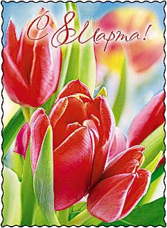 Открытка 0106.167 С 8 марта! карточка блест выруб тюльпаны