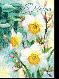 Открытка 0106.173 8 марта! карточка блест выруб нарциссы верба