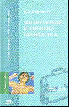 Физиология и гигиена подростка: Учеб. пособие