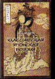 Классическая японская поэзия: Взгляд дилетанта