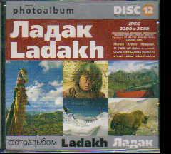 CD Photoalbum Ladakh Тибет. Ладак (№ 12) 33% не действует!