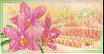 Открытка ЦВ-2076 8 марта! евро, конгр, блестки, цветы жемчуг