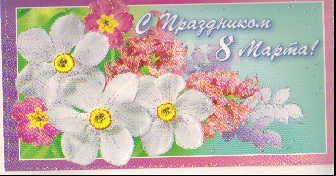 Открытка ЦВ-2077 С Праздинком 8 Марта евро, блестки, цветы, цветы