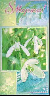 Открытка ЦВ-2078 8 марта! евро, блестки, белые цветы  в рамке