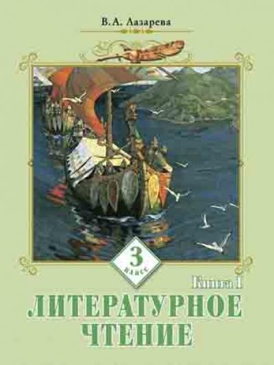 Литературное чтение. 3 кл.: Учебник. В 2-х ч. Ч.1