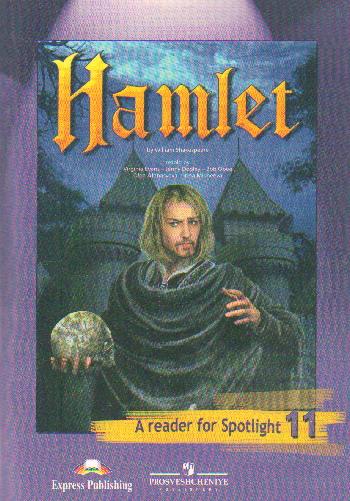 Английский в фокусе. 11 кл.: Гамлет (по У. Шекспиру): Книга для чтения