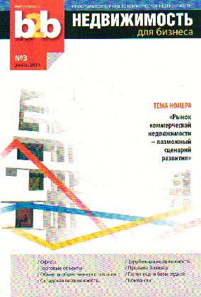 Недвижимость для бизнеса №3, декабрь 2008 г.