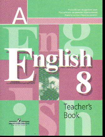 Английский язык (English). 8 кл.: Книга для учителя