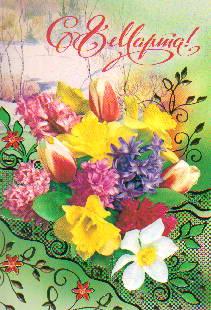 Открытка 081.410 С днем 8 Марта! сред конгр фольг букет цветов, снежный лес