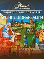 Энциклопедия для детей: Т. 31: Древние цивилизации