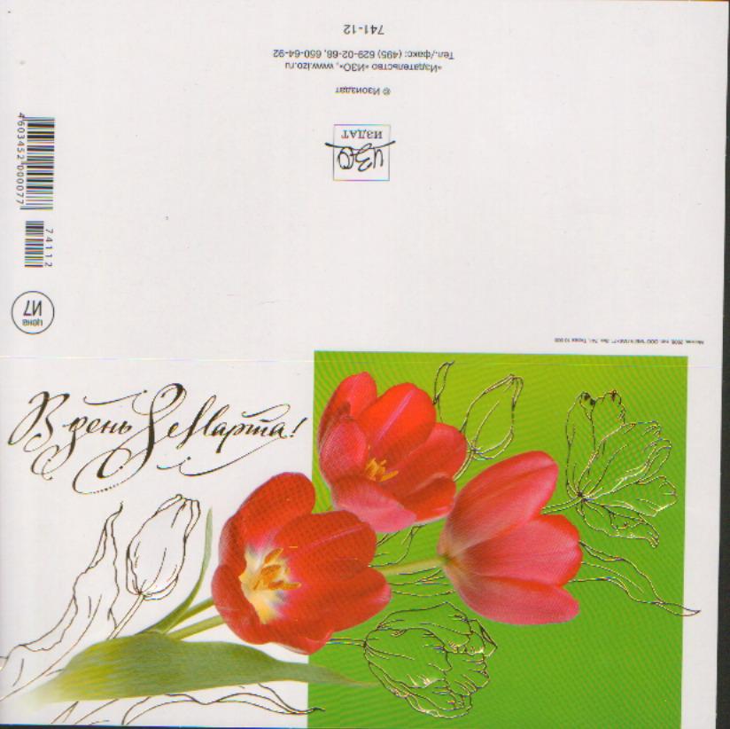 Открытка 741-12 В день 8 марта! евро конгр лаг фольг тюльпаны зеленый фон