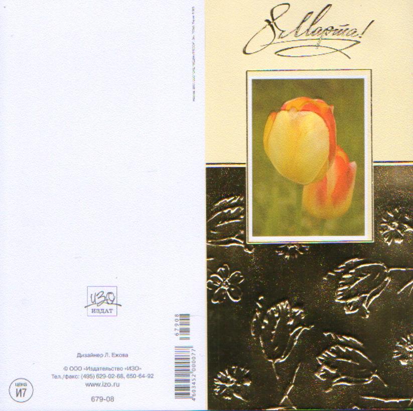 Открытка 679-08 8 марта! евро конгр фольг тюльпаны в рамке