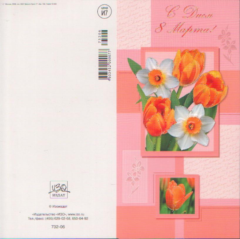 Открытка 732-06 С Днем 8 марта! евро конгрев фольга лак тюльпаны в рамке