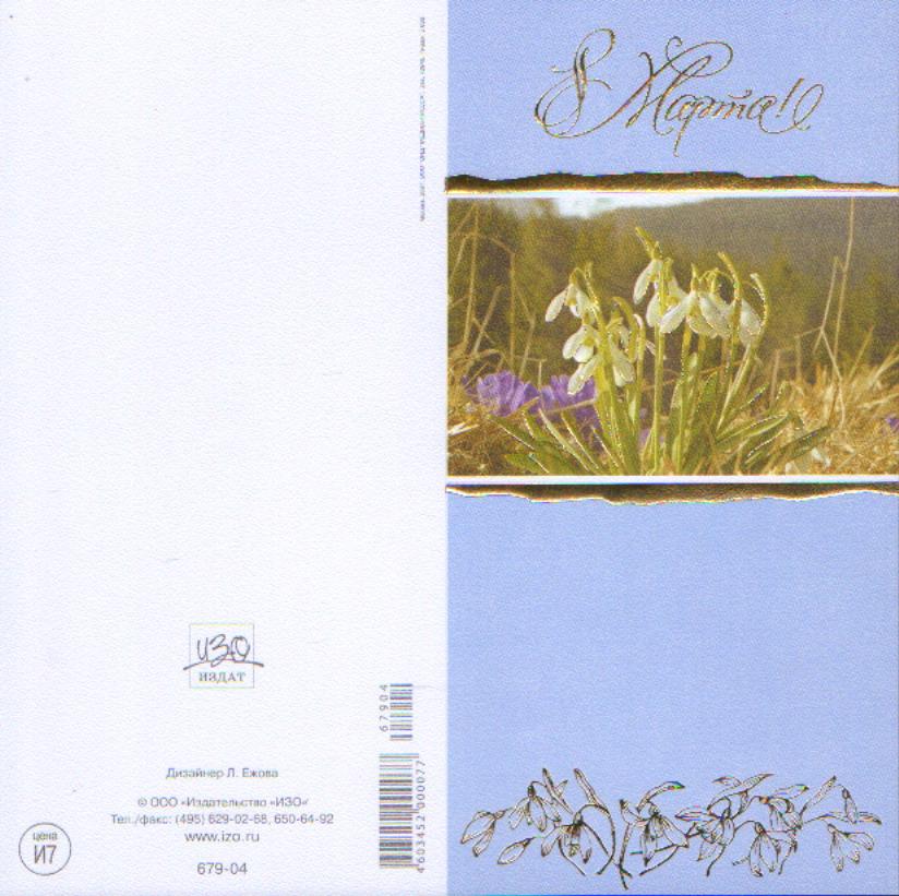 Открытка 679-04 8 марта! евро конгр фольг ландыши в траве
