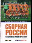 Сборная России. 17 шагов на пути к Евро-2008: Сборник статей